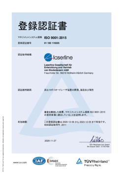 Certificate quality ISO 9001:2015 valid from 2017 to 2020 Japanese